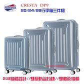 [佑昇] 新品 AT 美國旅行者 [ CRESTA DP9 ] 行李箱三件組 20/24/28吋行李箱 2:8切邊 雙層拉鍊 飛機輪