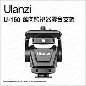Ulanzi U-150 熱靴萬向 監視器雲台支架 180度俯仰 外接螢幕 攝錄【可刷卡】薪創