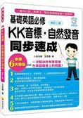 基礎英語必修KK音標.自然發音同步速成修訂二版(隨書附贈實境教學解說MP3)