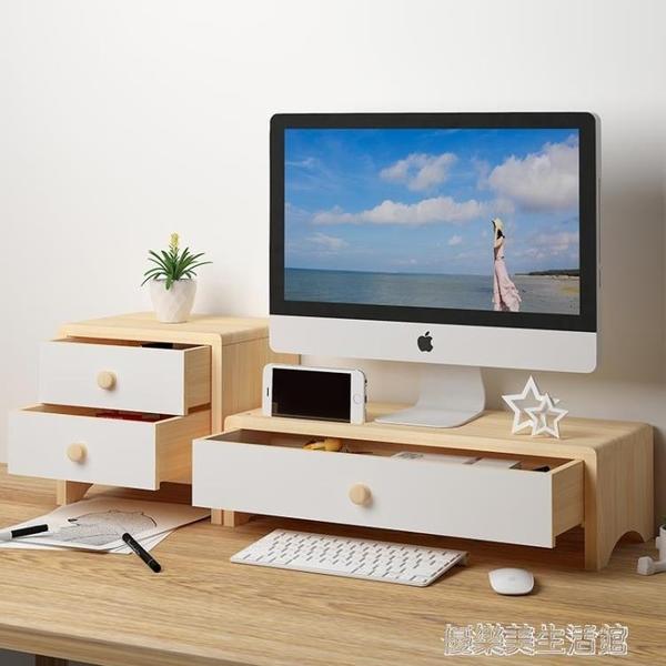 實木顯示器增高架台式電腦置物架辦公室桌面屏幕支架辦公桌收納