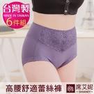 女性 MIT莫代爾高腰三角褲中大尺碼 吸濕排汗 蕾絲內褲 M/L/XL 台灣製造 No.2773(6件組)-席艾妮SHIANEY