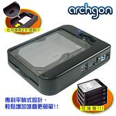 ARCHGON MH-3507H U3 2.5吋/3.5吋硬碟 多介面 平躺式 堆疊 外接硬碟盒 MH-3507HUB-U3A