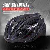 唯派騎行頭盔一體成型腳踏車頭盔騎行裝備山地車頭盔男女安全帽子【潮咖地帶】