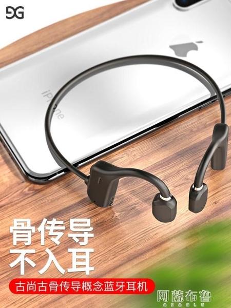 藍芽耳機 不入耳無線藍芽耳機雙耳運動跑步骨傳導掛耳式新概念掛脖式防水超長待機 阿薩布魯