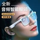【新北現貨可自取】防藍光頭戴式5.0音頻無線運動防水跑步智慧藍牙眼鏡耳機杰理