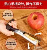 不銹鋼蘋果去核器 廚房家用小工具切水果神器去梨核取芯器 完美情人