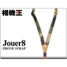 Jouer8 1.8 手機背帶 迷彩地圖