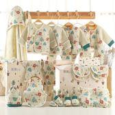 雙十二狂歡嬰兒衣服純棉新生兒禮盒套裝秋冬季剛初出生0-3個月寶寶滿月用品 春生雜貨