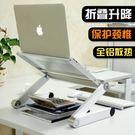 筆記本支架折疊升降增高頸椎Macbook電腦桌面散熱器底座站立辦公  巴黎街頭