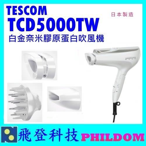 現貨 TESCOM 奈米 膠原蛋白 吹風機 TCD5000 公司貨 保固一年 TCD5000TW