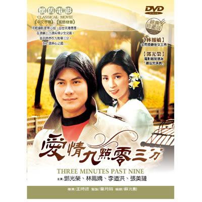 愛情九點零三分DVD (經典珍藏版) 鄧光榮/林鳳嬌