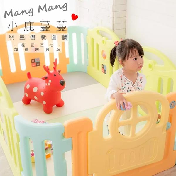 【愛吾兒】Mang Mang 小鹿蔓蔓 兒童遊戲圍欄-秘密基地(加倍防護版)