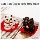 【東京正宗】日本雜貨 擺飾 好運來 招福 招財小貓咪 桌飾 共2款 白色售完