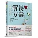 二手書博民逛書店 《The Longevity Solution》 R2Y ISBN:9789864439904
