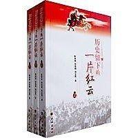 簡體書-十日到貨 R3Y【歷史留下的一片紅雲(上、中、下)】 9787105090235 民族出版社 作者:
