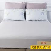 HOLA 義式孟斐斯埃及棉素色床包 雙人 灰色