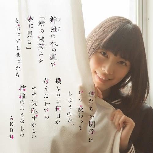 AKB48 倘若在梧桐樹的路上對你說我夢見了你的微笑 Type-H CD附DVD (購潮8)