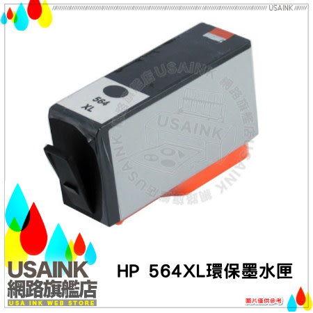 USAINK☆HP 564XL /CB321W/CN684WA 高容量黑色相容墨水匣 B110A/B210A/B8550/C310A/C410A/C510a/DESKJET 3070A