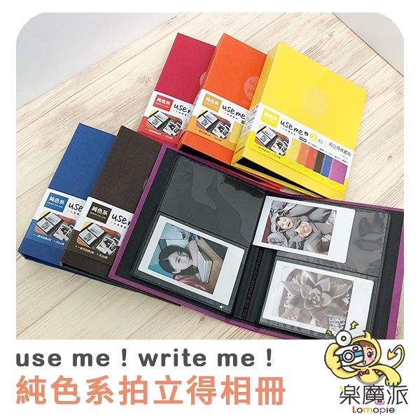 Use me Write me 台灣製造 繽紛多彩純色系 質感 拍立得相本相冊相簿 拍立得底片 可收納9*5.8cm