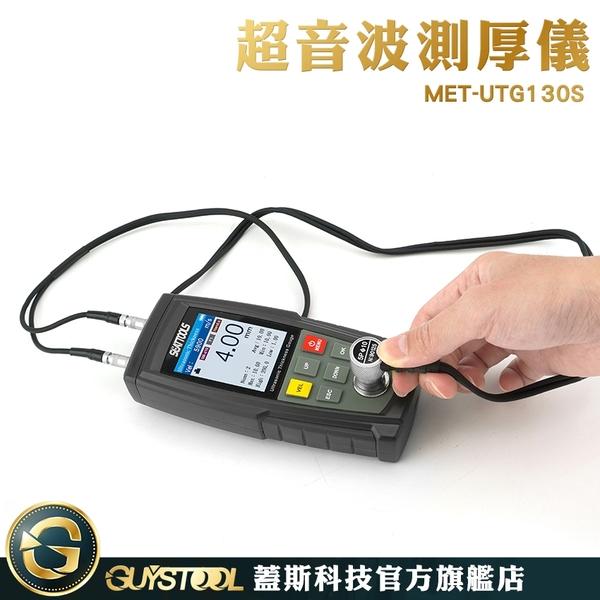 超音波測厚儀 MET-UTG130S 蓋斯科技 金屬玻璃塑膠厚度 厚度測量儀 附2探頭 雙供電模式