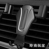 車載手機架出風口卡扣式汽車手機車支架萬能通用多功能支撐導航架 ys7505『時尚玩家』