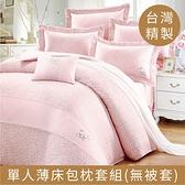 【玫瑰田園兔-雅粉】100%精梳棉‧單人薄床包枕套組 不含被套 雙G-8688 台灣製 大鐘印染