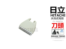 【DT髮品】HITACHI 日立水洗式電...