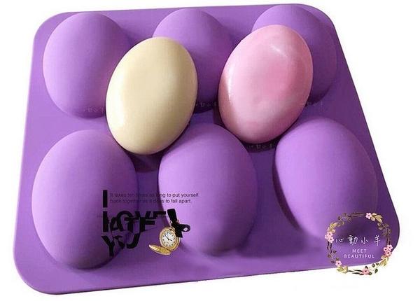 心動小羊^^ 大橢圓立體弧角設計6連模 巧克力模具 蛋糕模 手工皂 矽膠模具 製冰盒 果凍盒 皂模