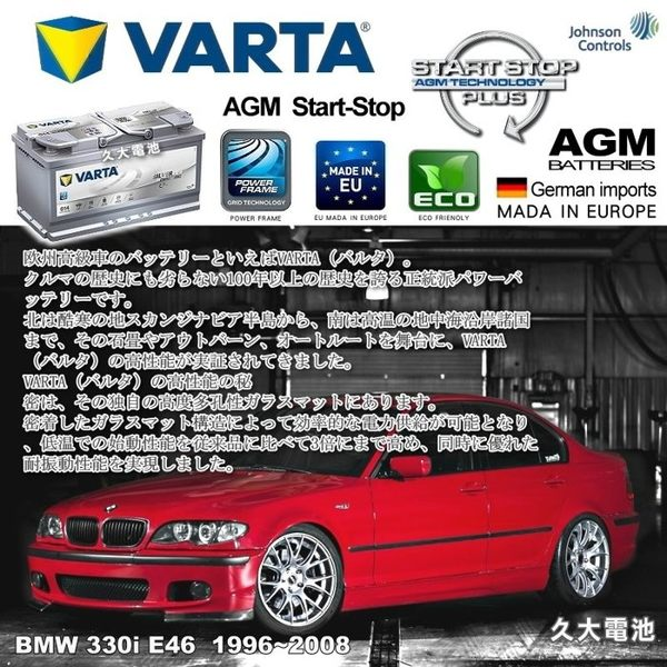 ✚久大電池❚ 德國進口 VARTA G14 AGM 95Ah 德國原廠電瓶 BMW 330i E46 1996~2008