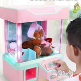 兒童迷你抓娃娃機夾公仔機糖果機扭蛋機器小型家用游戲機女孩玩具 DJ223『易購3c館』