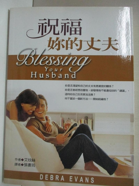 【書寶二手書T1/兩性關係_BN2】祝福妳的丈夫_艾凡 (Evans, Debra)