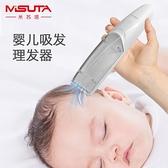 兒童吸發理發器電動理發剪電推子防水可家用可用充電式