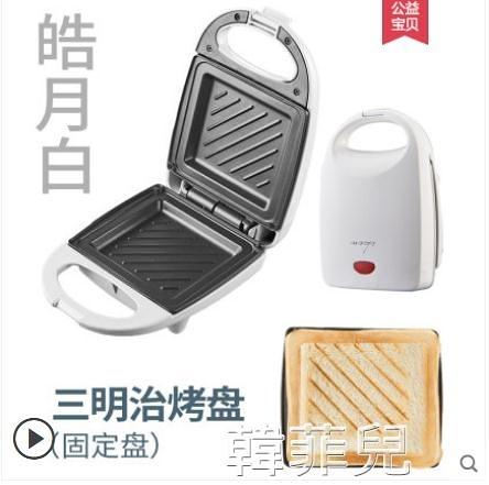 麵包機 iken三明治機家用輕食早餐機三文治華夫餅機電餅鐺吐司面包壓烤機 MKS韓菲兒
