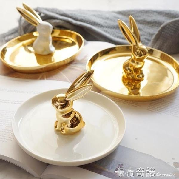 北歐風陶瓷首飾展示架托盤金色兔子收納盤拍攝道具臥室小飾品擺件 卡布奇诺