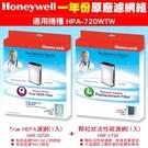【Honeywell】HPA-720WTW 一年份原廠濾網組(HRF-Q720 + HRF-L720)