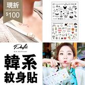 限量現貨◆PUFII-紋身貼 韓國熱賣小清新獨角獸唇印多造型紋身貼 4款0702 現+預 夏【AP8475】