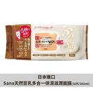 日本進口【Sana】天然豆乳多合一保濕滋...