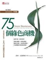 二手書《75個綠色商機:給你創業好點子,投身2千億美元新興產業》 R2Y ISBN:9861576363