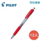 PILOT 百樂 HFGP-20R-R 紅色 0.5 七彩搖搖自動鉛筆 12入/盒