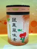 美綠地~蔬果風味素180公克/罐 (全素)