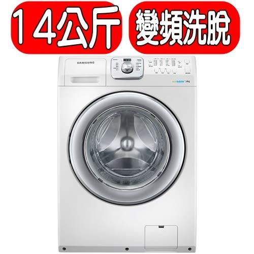 結帳更優惠★SAMSUNG三星【WF14F5K3AVW/TW】洗衣機《14公斤,變頻滾筒》