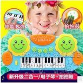 兒童早教啟蒙音樂電子琴拍拍鼓寶寶0-1-3歲小孩益智玩具SQ3671『科炫3C』