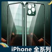 iPhone 6/7/8 Plus X/XS Max/XR SE 2020 萬磁王金屬邊框+鋼化雙面玻璃 自帶鏡頭貼/膜 保護套 手機套 手機殼