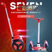 平行車兒童代步機智慧平衡車大雙輪成人手扶10寸電動小孩一家三口HM 3c優購