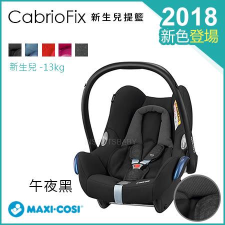 ✿蟲寶寶✿【荷蘭MAXI-COSI】5年保固!兒童安全座椅 新生兒提籃 Cabrio fix - 午夜黑