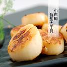 【屏聚美食】小白鯨鮮甜大干貝(500G/包)_第2包以上單價609元