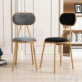 北歐化妝椅網紅ins時尚家用靠背簡約休閒輕奢餐椅咖啡廳奶茶椅凳 Cocoa