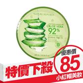 Nature Republic 92%蘆薈補水修護保濕凝膠300ml【小紅帽美妝】NPRO