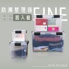 收納箱/滑輪整理箱/衣物箱【四入】防潮整理箱 - 規格混合  dayneeds