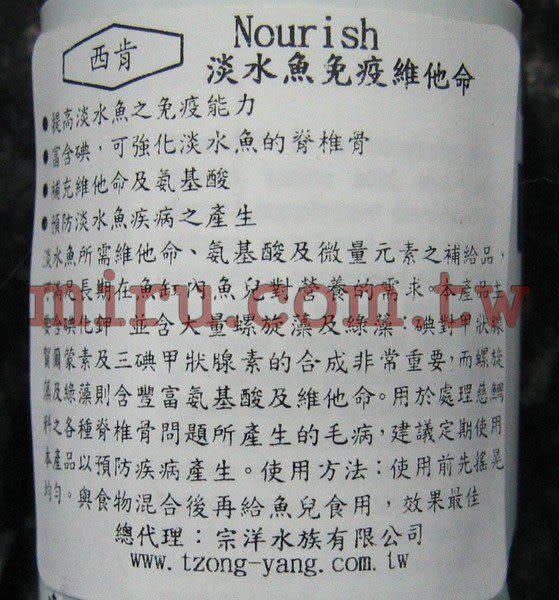 【西高地水族坊】美國原裝進口 西肯Seachem Nourish 淡水魚免疫維他命100ml